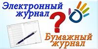 Голосование Электронный журнал